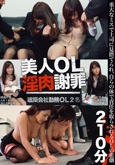 ZRO-090 Beautiful Office Ladies Sex Crime