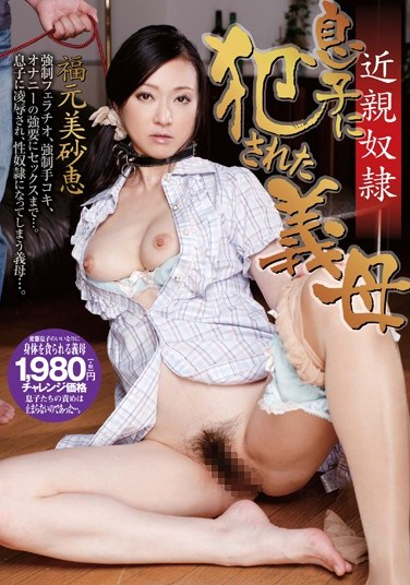 AMRC-026 Incestuous Slave – Stepmom Raped By Her Son – Misae Fukumoto