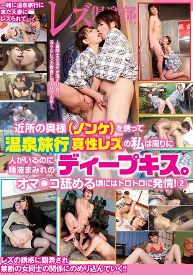 LESJ-322 I'm A Card-Carrying Lesbian On A Hot Spring Vacation With The (Straight) Wife Next Door, And Her Hot Body Is Making My Mouth Water. First: French Kisses. Then: Lapping Up The Lovely Juices From Her Horny Pussy! 2 2