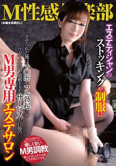MAZJ-007 Aroused By The Stockings And Uniform Of The Esthetician, I Get My Dick Fully Erect And Do Whatever I Like. The Massage Parlor For Masochistic Men Where The Service Is Over The Top