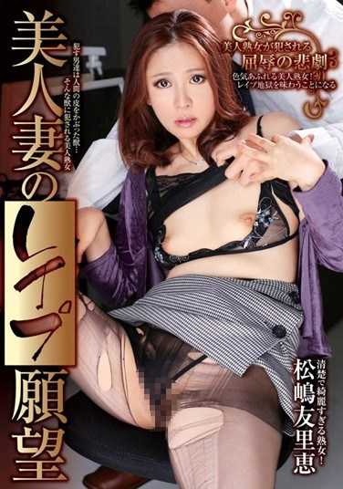 ZKRA-008 Beautiful Married Woman's Rape Wish Yurie Matsushima