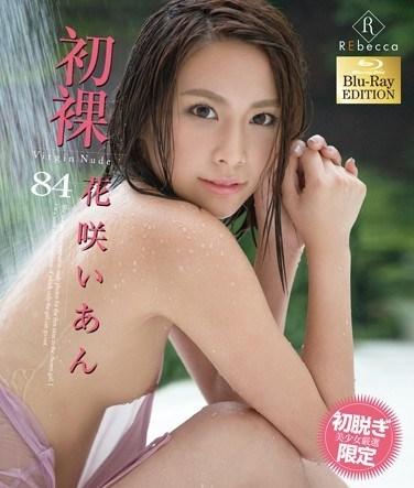 GSHRB-060 VIRGIN nude Starring Ian Hanasaki