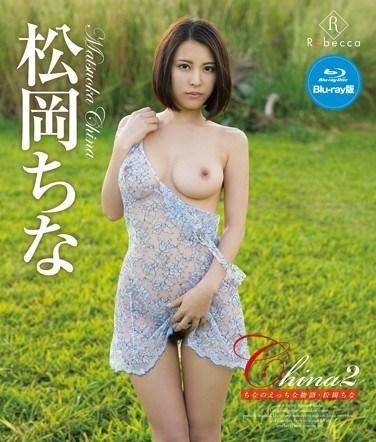 REBDB-119 China 2 China's Naughty Story China Matsuoka