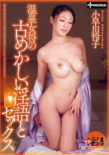 SERO-0186 Hot Spring Landlady's Old-Fashioned Dirty Talk & Sex Reiko Kobayakawa