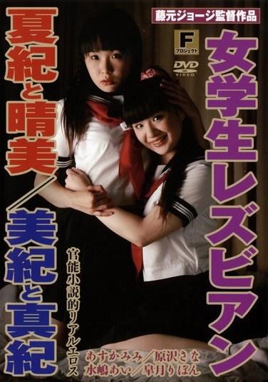 FPJS-027 Schoolgirl Lesbian Series Natsuki & Harumi / Minori & Natsuki