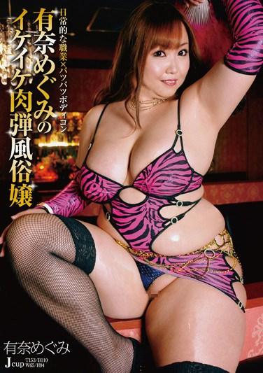 BABURU-002 Megumi Arinaga As A Hot Body Flesh Fantasy Sex Club Girl