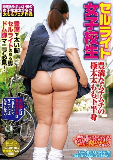 OONIKU-007 Cellulite Schoolgirl Voluptuous And Juicy Thighs