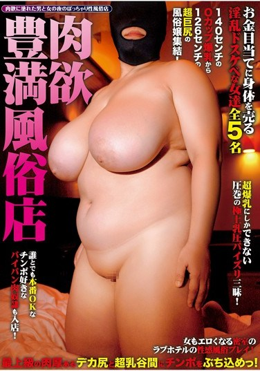 OONIKU-011 A Horny Voluptuous Fetish Sex Club Sensual Chubby Sex Between A Man And Woman In The Heat Of Lust