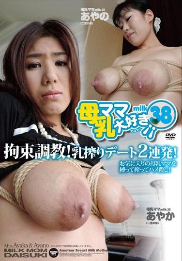 MB-038 I Love Breast Milk Mamas! 38