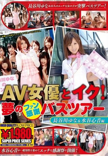 GNE-022 Lucky Fans on a Sweaty Bus Tour with Their Favorite Porn Stars ( Yuna Hasegawa & Kokone Mizutani)