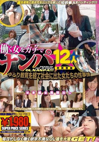 GNE-078 Picking Up Twelve Working Girls For Real Fucks – West Shinkuku Edition