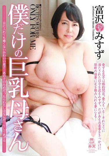 KMDS-20216 My Mom's Big Tits Are Just For Me Misuzu Tomizawa