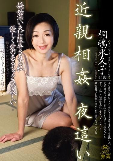 KMDS-20280 Incest – A Night Visit Towako Kirishima