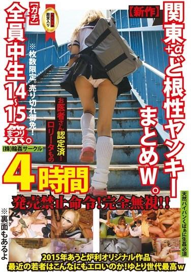 LOVE-219 Kanto Plus Alpha Super Spirited Yankee Collection