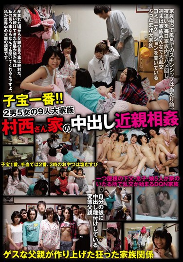 STAR-101 Children Are The Best!! A Family Of 9 With 2 Boys And 5 Girls. The Incestuous Creampies Of The Muranishi Family