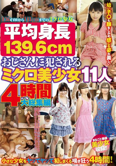 STAR-3090 Average Height 139.6cm – 11 Mirco Beauties Fucked By An Old Guy – 4 Hour Highlights
