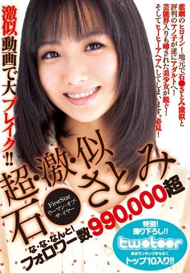 STAR-3101 She Really Looks Like the Popular Actress Satomi IshiXXXX