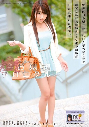 ODFA-047 Little Lady Chronicles 17 Rina Serino