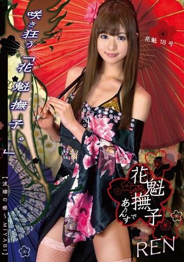 ODFM-046 I'm The Perfect Whore – Courtesan #18 Ren Aizawa
