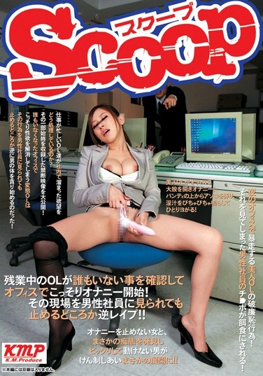 SCOP-125 Getting Caught Shamelessly Masturbating in the Workplace Only Turns These Office Ladies on More!