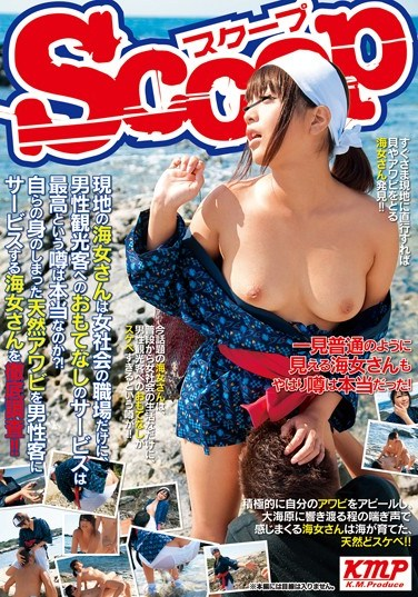 """SCOP-190 The Local Female Divers Offer Special Services To Male Tourists!? Let's Look At The Female Divers Offering Their """"Abalones"""" To Male Customers!!"""