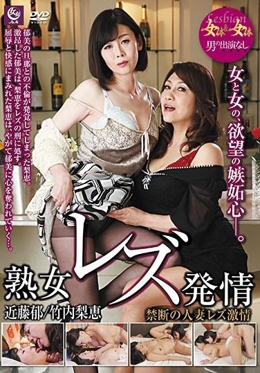 LES-2002 Mature Woman Lesbian Lust Forbidden Married Woman Lesbian Lust Iku Kondo Rie Takeuchi