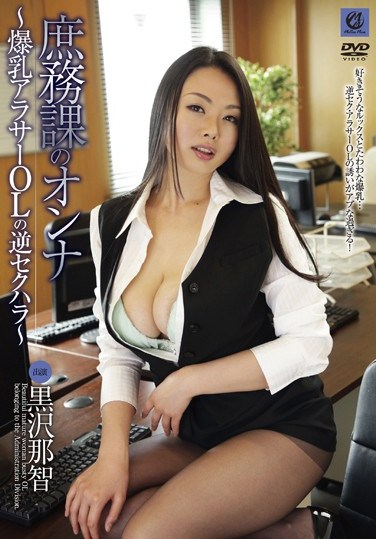 MLW-2068 Woman Working In The General Affairs Section – Office Lady With Colossal Tits Conducts Reverse Sexual Harassment Nachi Kurosawa
