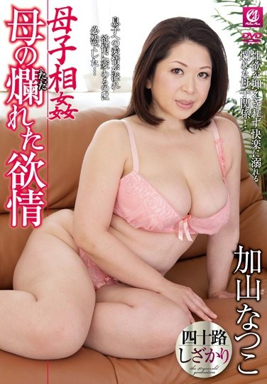 MLW-2113 Mother And Child Indulge In Obscene, Lusty Incest! Natsuko Kayama