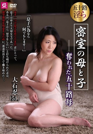 MLW-2139 Mother And Son In A Sealed Room – The Robbed 50-year-old Mother – Shinobu Oishi