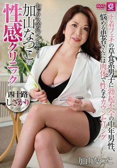 MLW-2150 Sex Counselor: Natsuko Kayama 's Erotic Clinic