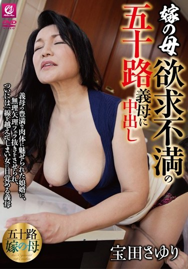 MLW-2154 The Bride's Mother: Giving My Frustrated 50-Something Mother-In-Law A Creampie Sayuri Takarada