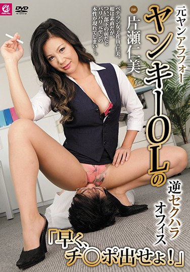 """MLW-2186 A Former Bad Girl Forty Something Office Lady In Reverse Sexual Harassment """"Hurry Up And Give Me Your Cock!"""" Hitomi Katase"""