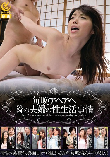 YLW-4335 Hot And Heavy Every Night The Sex Lives Of The Couple Next Door