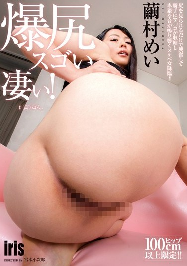 HP-005 Amazing, Big Ass! Hips Wider Than 100cm Only!! Mei Mayumura