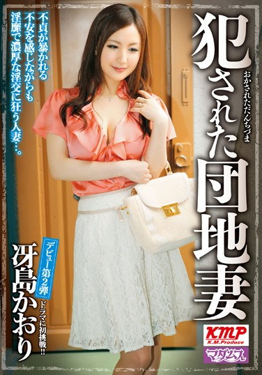 MADA-061 Ravaged Housewives Kaori Saejima