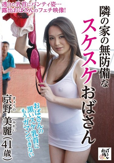 BOTN-050 The MILF Next Door Doesn't Know She's Flashing Her Neighbors (41-Year-Old) Mirei Kyono