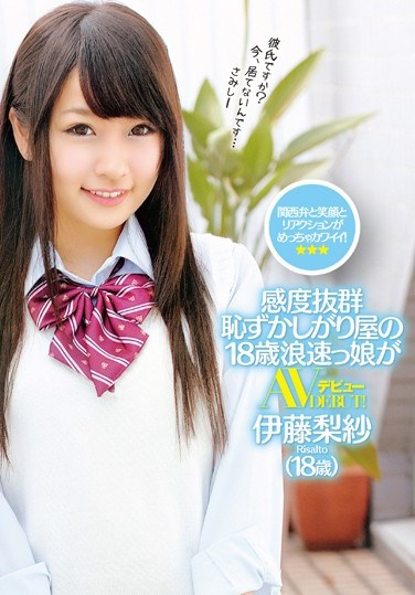 ZEX-147 Her Accent, Smile, And Reactions Are Super Cute! Super Sensitive – 18-Year-Old Shy Osaka Girl Makes Her Debut! Risa Ito