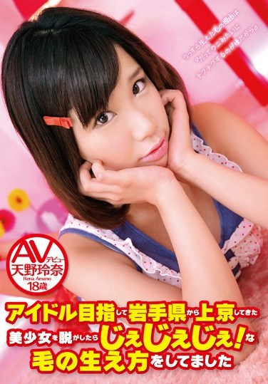 ZEX-187 The Beautiful Girl Who Came To Tokyo From Iwate To Become A Pop Star Had Awesome Pubic Hair When We Undressed Her, A Porn Debut Rena Amano 18 Years Old