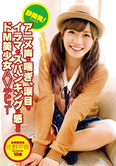 ZEX-195 From Shizuoka! The Porn Debut Of A Beautiful Masochist Girl Who Moans With An Anime Voice And Takes Spankings And Irrumatio With Teary Eyes Serika Sano 18 Years Old