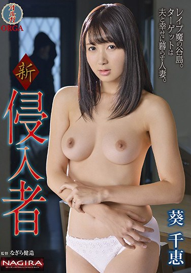 NAFI-008 All New Aggressor Chie Aoi