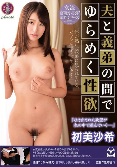 TAMM-004 Sexual Desires That Waver Between Her Husband And Brother Saki Hatsumi