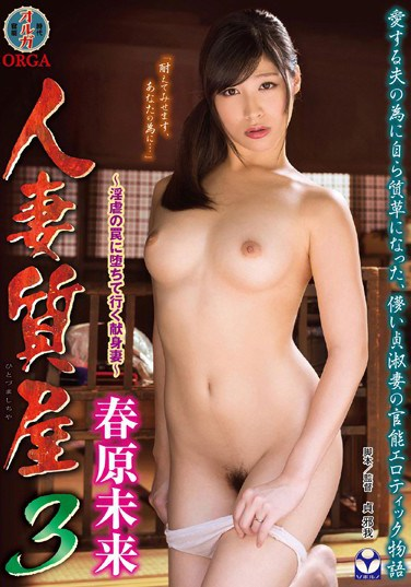 TORG-030 Married Woman Pawnshop 3 ~ Dedicated Wife Falls into Depraved Trap ~ Miki Sunohara