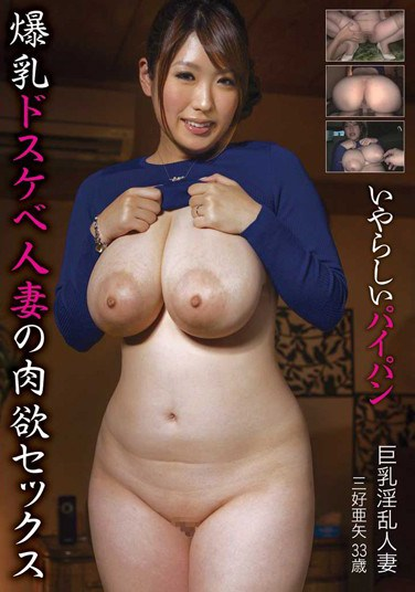 MOT-071 Carnal Sex With A Freaky Married Woman With Colossal Tits – Wild Busty Wife Aya Miyoshi