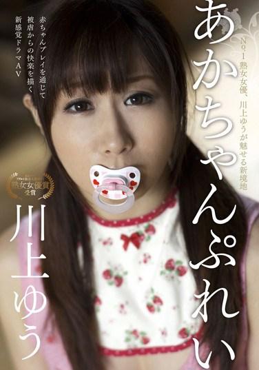 WHEN-00001 Baby Play Yu Kawakami