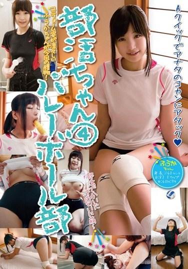 SHIC-036 Club Girls 4. Volleyball Club, Fuka Mizuno