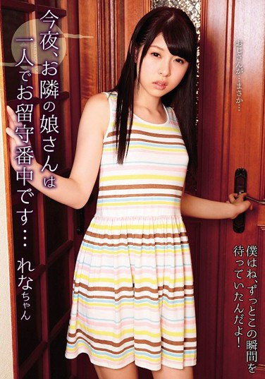SHIC-043 Tonight The Little Girl Next Door Is House Sitting All By Her Lonesome… Little Lena