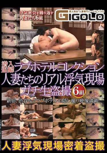 GIGL-063 Undercover Peeping! The Love Hotel Collection – Real Raw Footage Of Married Sluts' Authentic Affairs