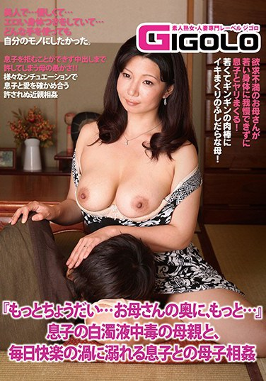 "GIGL-423 ""Please, Give Me More… This MILF Mama Wants It Deep, Deeper…"" This Mother Is Addicted To Cum Facial Treatments From Her Son, And Is Spending Every Day In The Pleasure Of Mother/ Child Incest"
