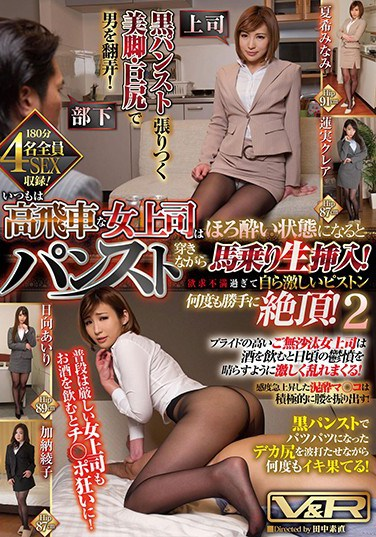 VRTM-299 The Female Boss Who's Always On Her High Horse Gets Drunk and Takes Raw Cock Cowgirl Style in Her Pantyhose! She Piston Fucks Her Frustration Away With Countless Orgasms! 2
