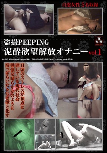 GL-010 Peeping Footage – A Horny Drunk Girl Masturbates To Relieve The Tension vol. 1